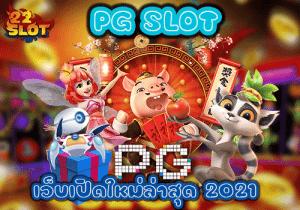 PG SLOT เว็บเปิดใหม่ล่าสุด 2021