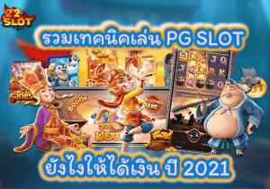รวมเทคนิคเล่น PG SLOT ยังไงให้ได้เงิน ปี 2021