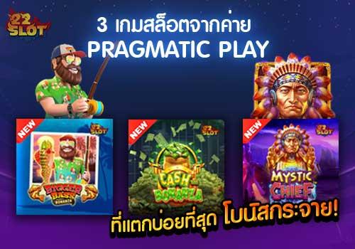 3-เกมสล็อตจากค่าย-Pragmatic-Play-ที่แตกบ่อยที่สุด